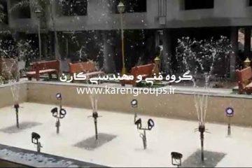 آبنمای هارمونیک مجتمع مسکونی خلیج فارس