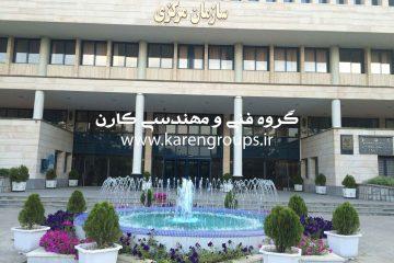 آبنمای هارمونیک ساختمان مرکزی دانشگاه فردوسی مشهد